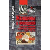 Женщины у проходной. Гендерные отношения в советской индустрии