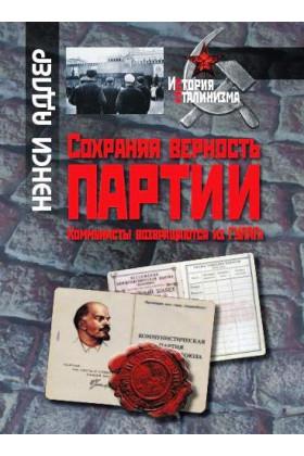 Сохраняя верность партии. Коммунисты возвращаются из ГУЛАГа