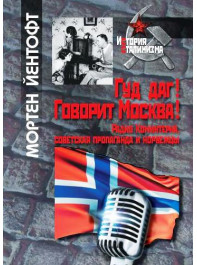 Гуд даг! Говорит Москва! Радио Коминтерна, советская пропаганда и норвежцы