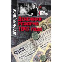 Денежная реформа 1947 года
