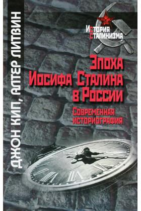Эпоха Иосифа Сталина в России. Современная историография