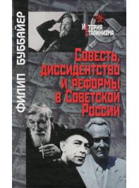 Совесть, диссидентство и реформы в Советской России