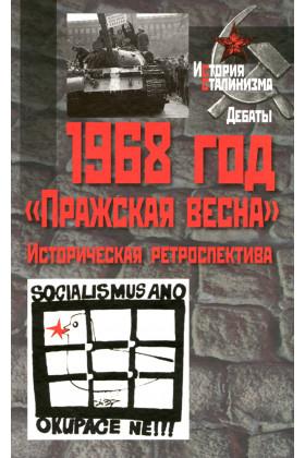 1968 год. «Пражская весна» (Историческая ретроспектива)