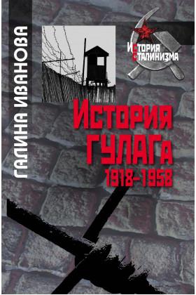 История ГУЛАГа : 1918–1958