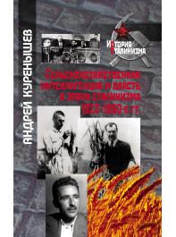 Сельскохозяйственная интеллигенция и власть в эпоху сталинизма. 1922–1950-е гг.