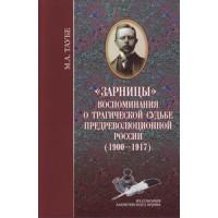«Зарницы»: Воспоминания о трагической судьбе предреволюционной России (1900–1917)