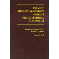 Каталог личных архивных фондов отечественных историков. Выпуск 3. Часть 3. И-Л