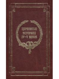Церковные историки IV–V веков