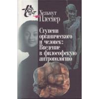 Ступени органического и человек: Введение в философскую антропологию.
