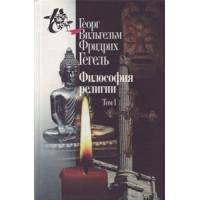 Философия религии. В 2 т. Т. 1