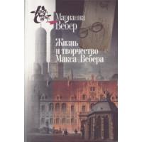 Жизнь и творчество Макса Вебера