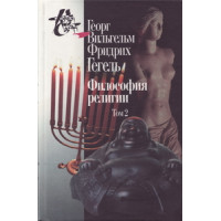 Философия религии. В 2 т. Т. 2