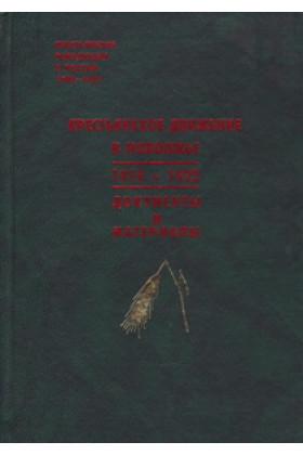 Крестьянское движение в Поволжье. 1919-1922 гг.: Документы и материалы.