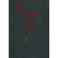 Крестьянское движение в Тамбовской губернии (1917-1918): Документы и материалы.