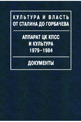 Аппарат ЦК КПСС и культура. 1979-1984. Документы
