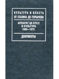 Аппарат ЦК КПСС и культура. 1965–1972