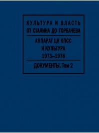 Аппарат ЦК КПСС и культура. 1973–1978: в 2 т. Т. 2. 1977–1978