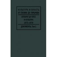 Аппарат ЦК КПСС и культура. 1973–1978: в 2 т. Т. 1. 1973–1976