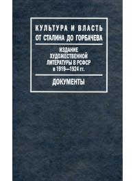 Издание художественной литературы в РСФСР в 1919–1924 гг.: Путеводитель по Фонду Госиздата