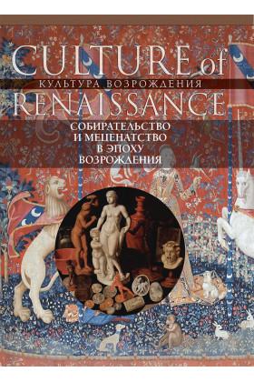 Собирательство и меценатство в эпоху Возрождения