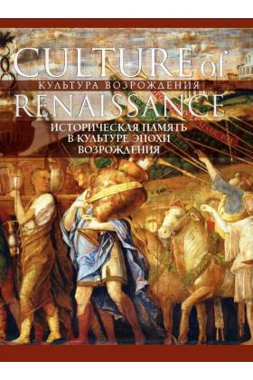 Историческая память в культуре эпохи Возрождения