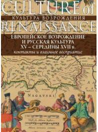 Европейское Возрождение и русская культура XV – середины XVII в.: контакты и взаимное восприятие