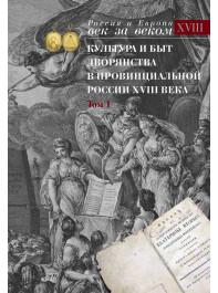 Культура и быт дворянства в провинциальной России XVIII века. Т. 1