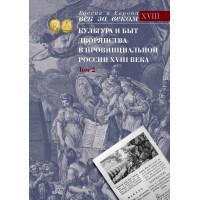 Культура и быт дворянства в провинциальной России XVIII века. Т. 2
