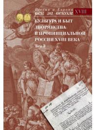 Культура и быт дворянства в провинциальной России XVIII века. Т. 3