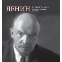 Ленин. Фотографии : Аннотированный каталог