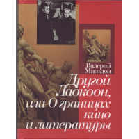 Другой Лаокоон, или О границах кино и литературы.