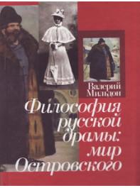 Философия русской драмы: мир Островского
