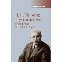 П. Н. Милюков: «русский европеец». Публицистика 20–30-х гг. XX в.