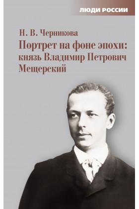 Портрет на фоне эпохи: Князь Владимир Петрович Мещерский