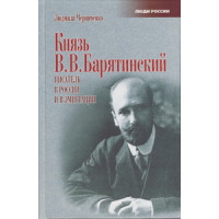 Князь Владимир Владимирович Барятинский: Писатель в России и в эмиграции