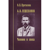 А. В. Пешехонов: Человек и эпоха