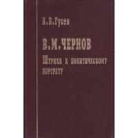 Виктор Чернов. Штрихи к политическому портрету