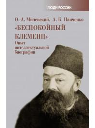 """""""Беспокойный Клеменц"""": Опыт интеллектуальной биографии"""