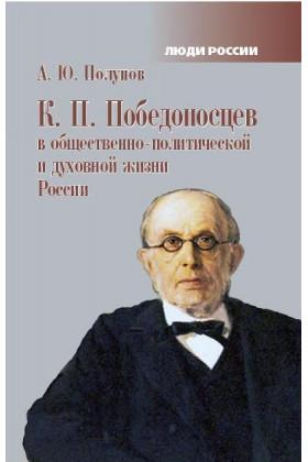 К. П. Победоносцев в общественно-политической и духовной жизни России