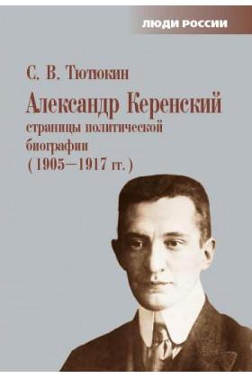 Александр Керенский. Страницы политической биографии (1905–1917 гг.)