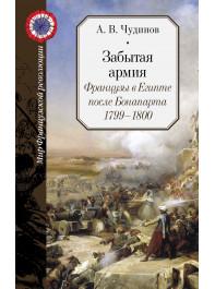 Забытая армия. Французы в Египте после Бонапарта. 1799– 1800