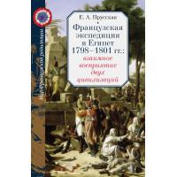 Французская экспедиция в Египет 1798–1801 гг.: взаимное восприятие двух цивилизаций
