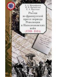 Россия во французской прессе периода Революции и Наполеоновских войн (1789–1814)