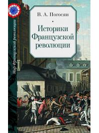 Историки Французской революции