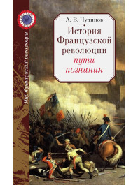 История Французской революции: пути познания