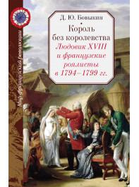 Король без королевства. Людовик XVIII и французские роялисты в 1794-1799 гг.