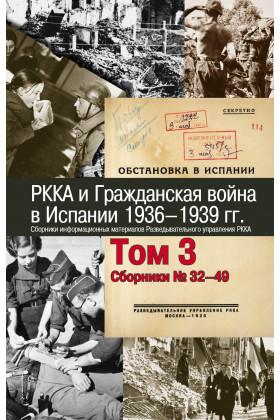 РККА и Гражданская война в Испании. 1936–1939 гг. Том 3. Сборники № 32-49