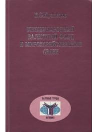 Международный валютный фонд и мирохозяйственные связи
