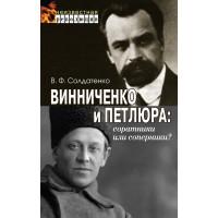 Винниченко и Петлюра: соратники или соперники?