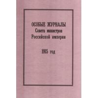 Особые журналы Совета министров Российской империи. 1909–1917 гг. 1915 год